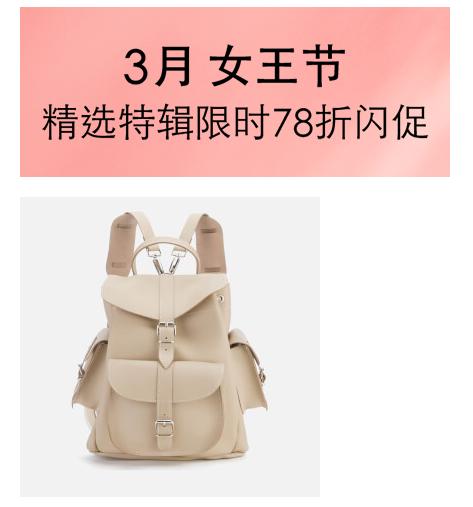 MyBag優惠碼2019 THG 時尚 - 女神節折扣新折扣