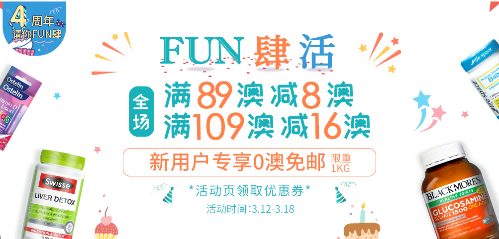 Pharmacy Online優惠碼2019【PO】女王節 X 4周年 請你FUN肆活(-3.18)