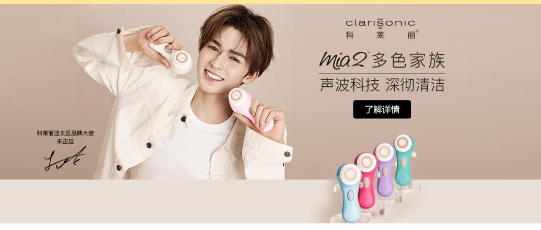 Clarisonic優惠碼2019【Clarisonic】活動促銷信息!