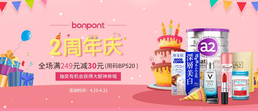 Bonpont優惠碼2019【BP】bonpont 2周年慶 抽獎有機會獲得大額神券哦