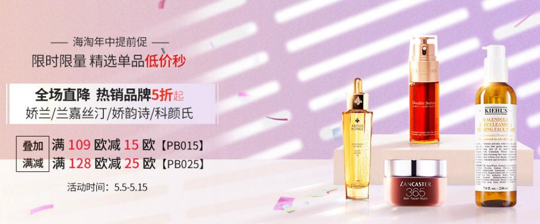 perfumesclub優惠碼2019【PB】新品專場活動