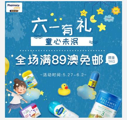 pharmacyonline優惠碼2019 六一有礼,童心未泯,全场满89澳免邮,限重1kg