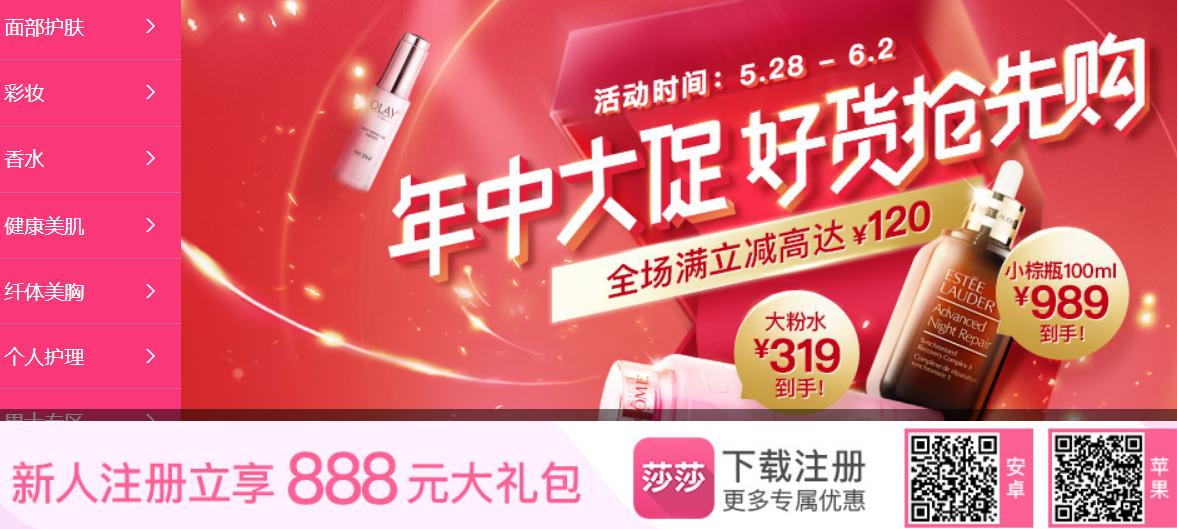 Sasa香港莎莎化妝品網年中大促搶購,滿¥1200立減¥120(无需用碼)/滿¥500立減¥35優惠券