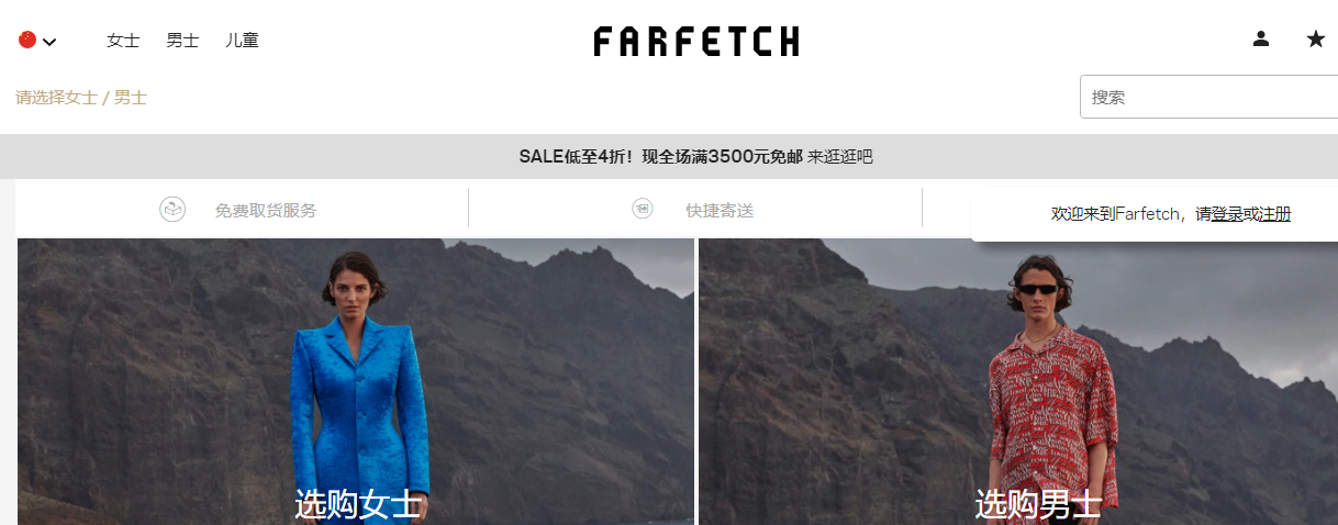 FarfetchSale低至4折優惠/FarFetch時尚精品購物網2019年中精品男女裝促銷