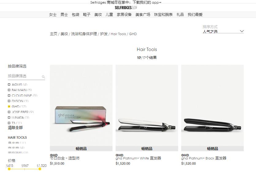 英國網站Selfridges購頂級GHD美髮器低至香港53折, 低至HK$1,510就有!限量新款都有!