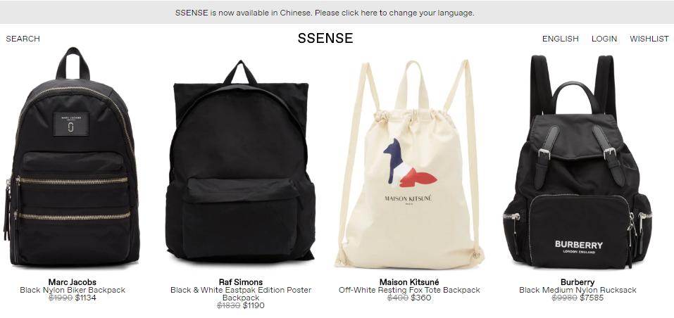 名牌網SSENSE端午節大減價促銷推薦2019,精選平價又靚的背囊/背包低至49折,Marc Jacobs/See by Chloé/Chloé/Burberry都有折扣