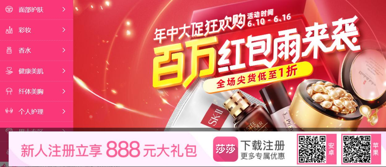 sasa香港莎莎化妝品網 618大促狂歡購/百萬紅包雨來襲, 滿1500元即送愛馬仕迷你香水4件套/15元無門檻優惠券