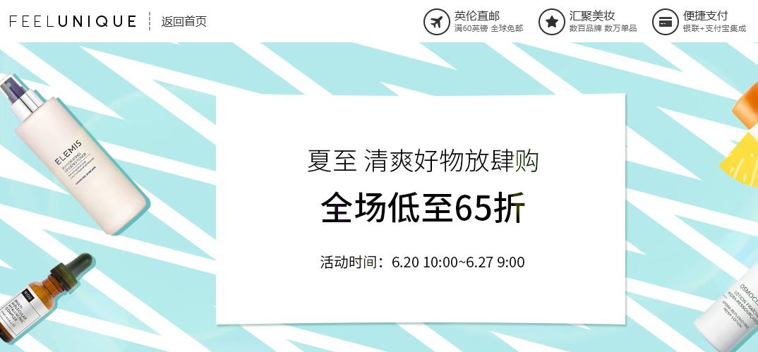 全場低至65折/香港倉滿£50包稅包郵/英國倉滿£60包郵, Feelunique中文官網2019夏季促銷優惠