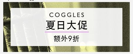 Coggles優惠碼2019【Coggles UK】本周末新折扣