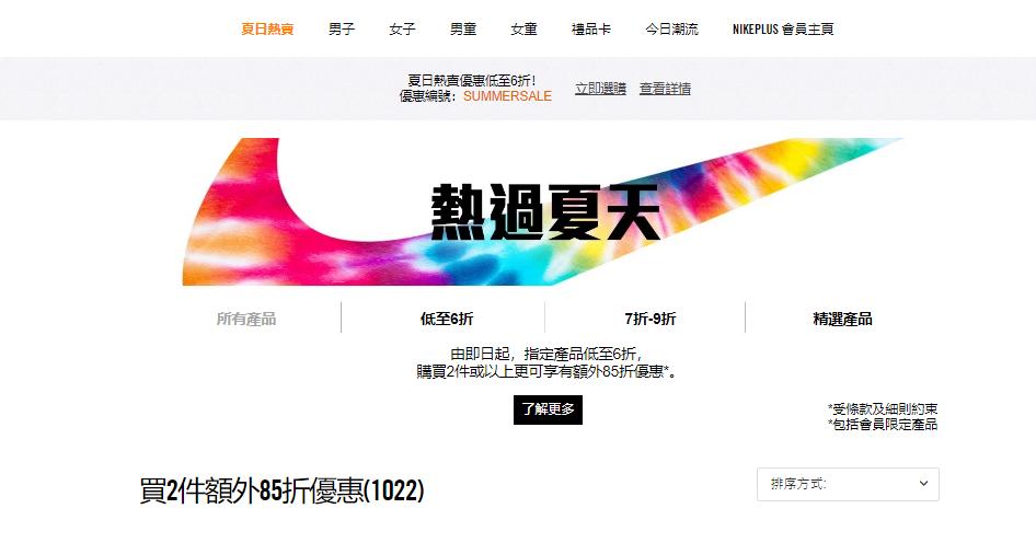 Nike耐克-香港,夏日熱銷優惠低至6折, 購2件或以上可享額外85折優惠