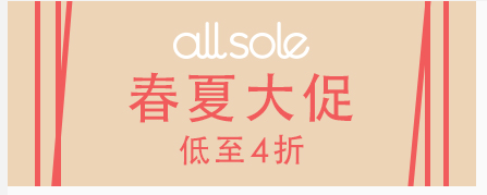 AllSole優惠碼2019【AllSole UK】春夏大促低至4折