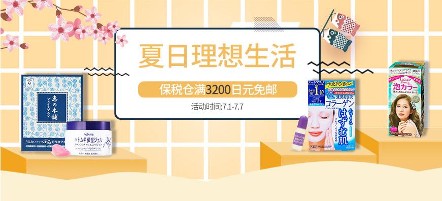 日本多慶屋優惠碼2019 takeya夏日家居清潔必備好物!專場1件立享8.5折!