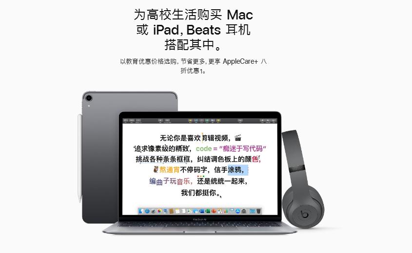 Apple優惠碼2019【Apple.CN】教育優惠活動開始