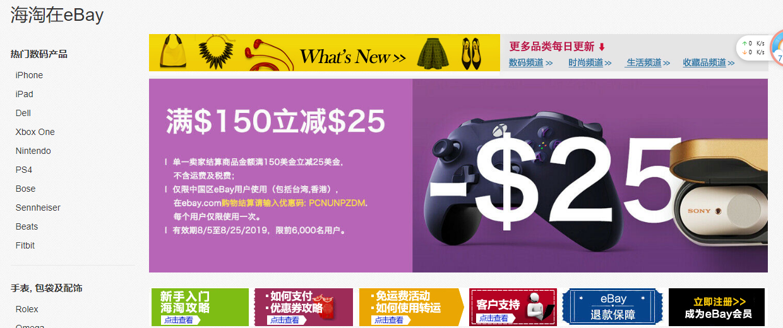 eBay官網 海外購滿150美元減25美元,需輸入優惠碼