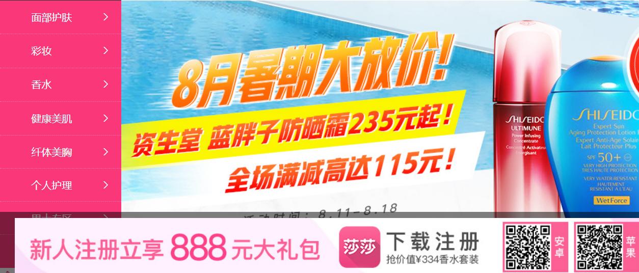Sasa莎莎化妝品網2019暑假優惠券, 15元無門檻優惠券/最高滿1099-115港幣 優惠券