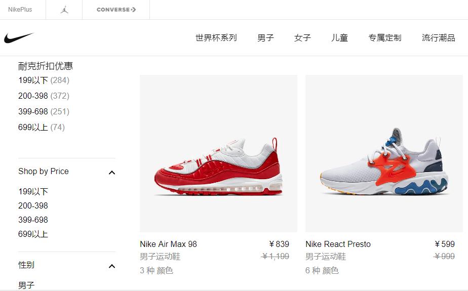 耐克NIKE官網優惠碼2019, 99特惠活動,NikePlus會員購折扣商品低至6折