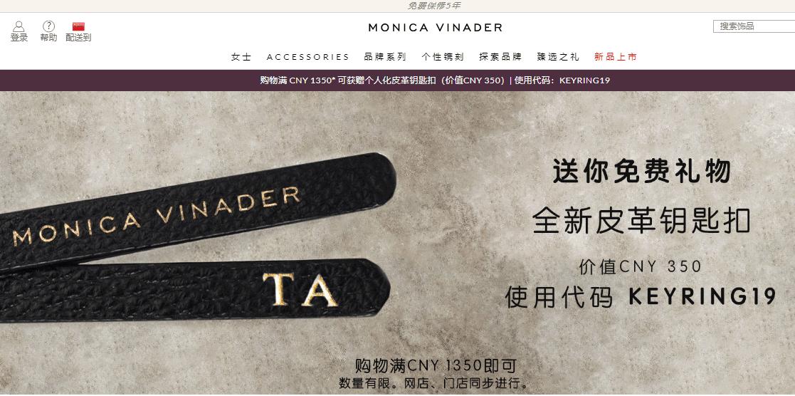 英國品牌Monica Vinader官網優惠碼2019,手鏈飾品特惠,滿HK$1,500即送價值HK$400真皮匙扣