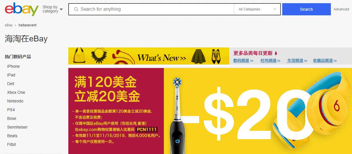 eBay中國用戶限定優惠,2019黑色星期五促銷, 滿200美金立減30美金/滿60美金立減10美金