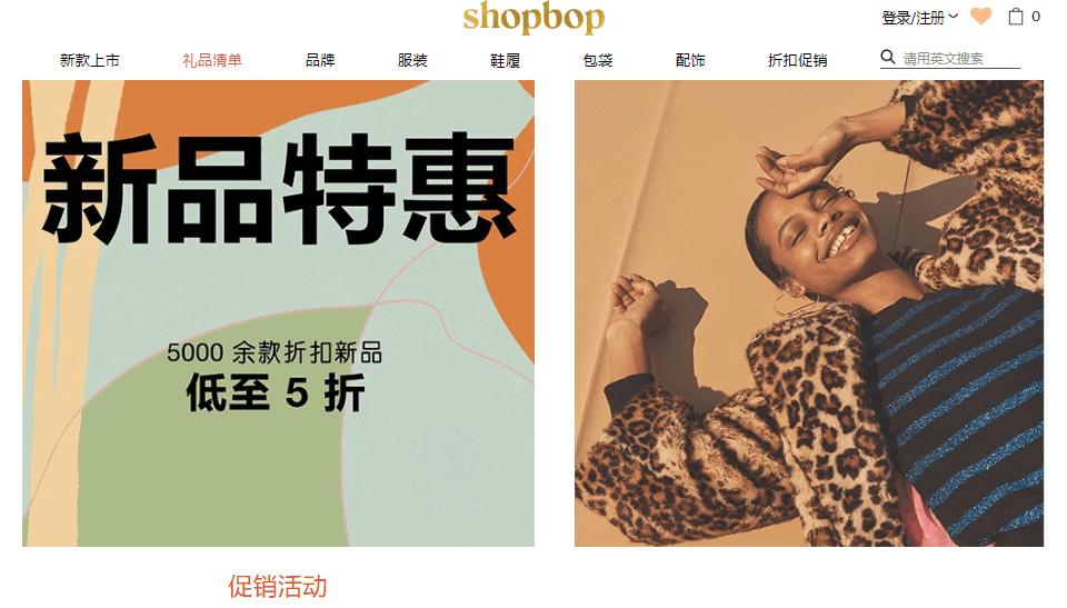 2019黑五大促,Shopbop官網購物滿$200+85折/滿$500+8折/滿$800+75折
