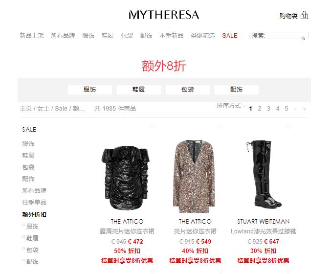 Mytheresa限時折上折優惠,2019聖誕促銷, 折扣商品額外8折
