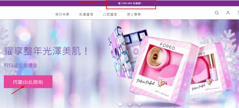 FOREO網站 美容健康護理 2019聖誕折扣/2020新年優惠碼, 即享額外85折