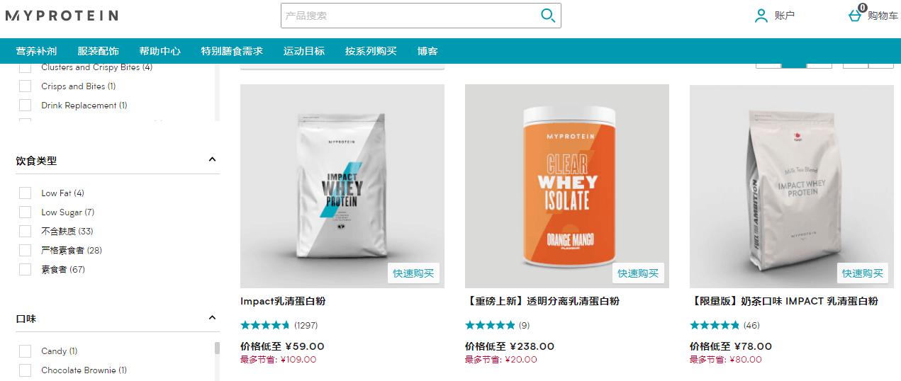 Myprotein網站優惠碼2019, 平安夜/聖誕閃促, 最後額外6折+高達45元滿減+2個禮物