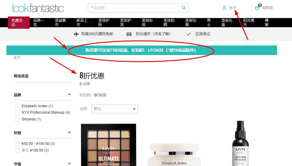 lookfantastic中文網站 2019聖誕/年終特惠促銷折扣碼, 各大品牌聖誕禮盒67折