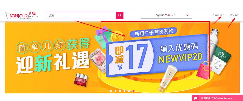 香港卓悅化妝品網 2020 跨年狂歡8折優惠, 精選貨品一律減HK$30/¥27, 新人折扣