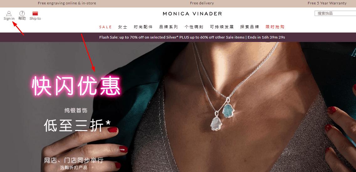 英國首飾品牌Monica Vinader優惠碼, 冬季減價低至3折, 免費刻字手鏈款最平HK$420起,免費送到家