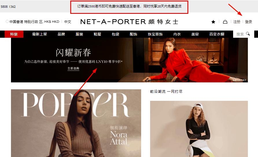 NET-A-PORTER網站優惠碼, 精選服飾農历新年2020折扣, 額外9折