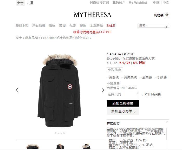 Mytheresa網站優惠碼2020, 中國區折上8折活動, CnandaGoose遠徵系列折後900歐元