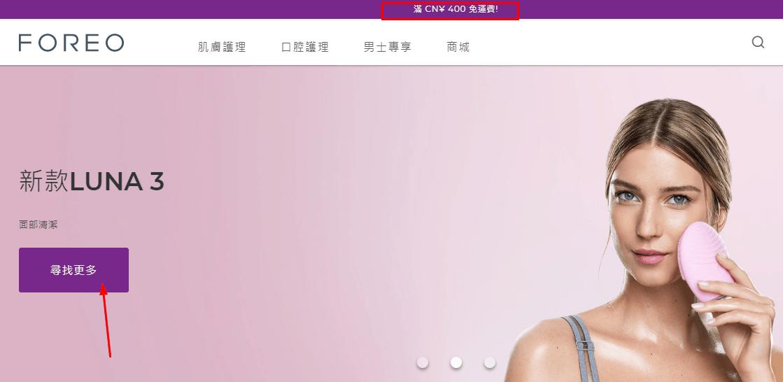 FOREO優惠碼2020, 美容健康護理促銷 FOREO洗臉儀低至75折優惠