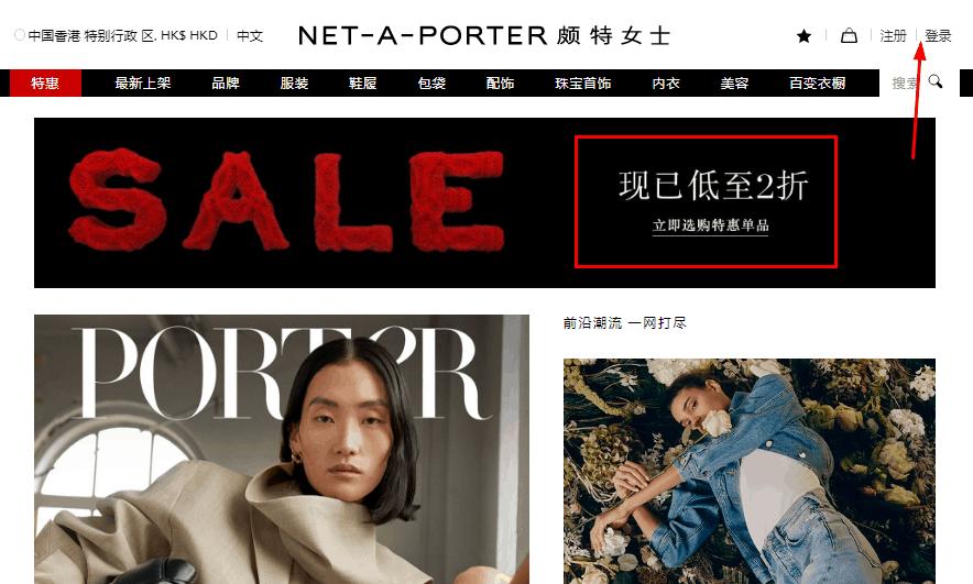 NET-A-PORTER網站優惠碼, NET-A-PORTER服飾2020新年優惠, 減價貨品低至2折+全網免運費