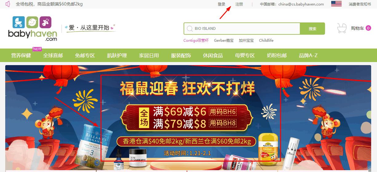BabyHaven中文網折扣碼2020, 新年優惠, 全場滿$69減$6/滿$79減$8, 奶粉包郵包稅