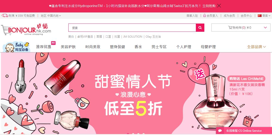 卓悅化妝品網上商店 2020甜蜜情人節 低至5折 購即送Les CHIMeNE清新花木淡香精1支