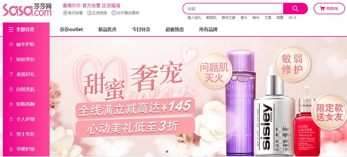 莎莎化妝品網上商店, Sasa.hk優惠碼2020,心動美禮,低至3折,进入即獲15元無門檻優惠券
