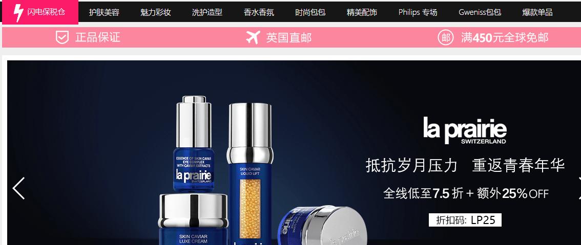 Unineed中文網2020情人節促銷活動 護膚美妝品最高額外47折