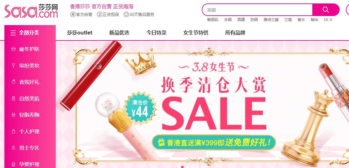香港莎莎化妝品網上商店促销2020 sasa 3月獨家15元優惠券