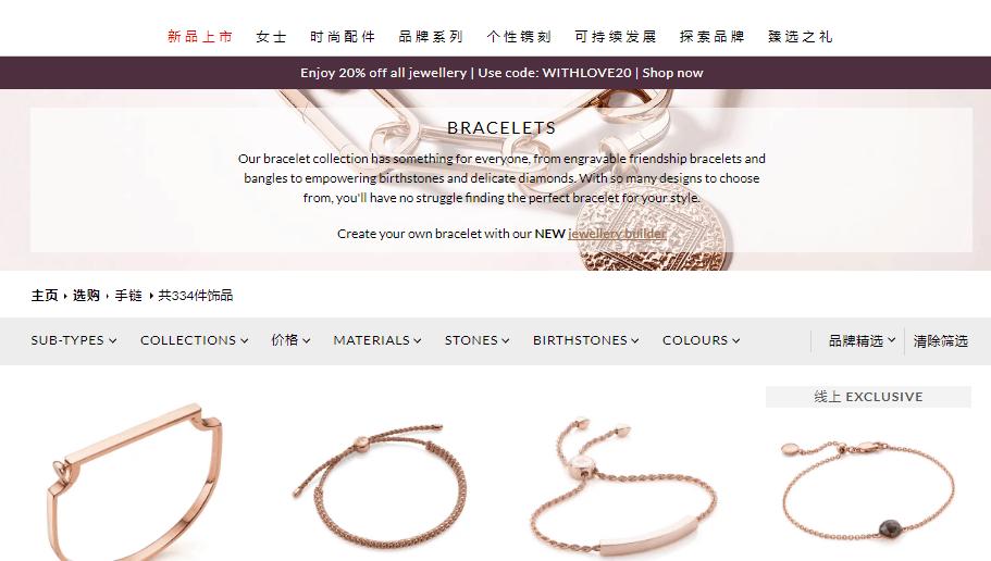婦女節快閃優惠,Monica Vinader官網限時全網8折,人氣刻字手鍊最平低至HK$760起