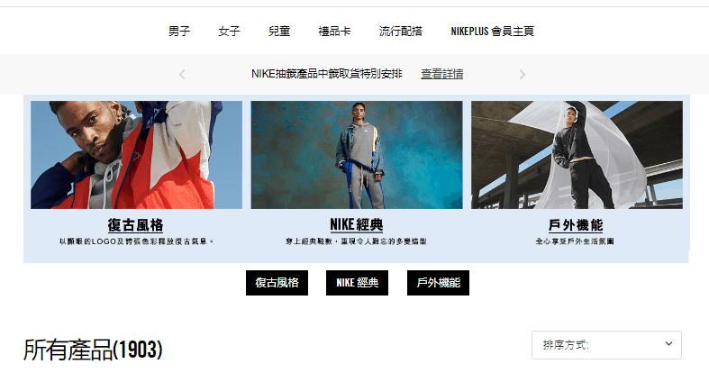 Nike.com 耐克 香港官網優惠碼2020, 春季限時促銷優惠, 超過HKD1500即減HKD400折扣